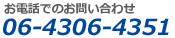 電話でのお問い合わせ/072-808-8702